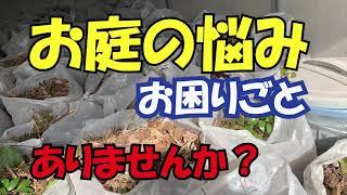 ☆「グッドプランナーズ」プロモーション動画のサンプル。植木屋さん編